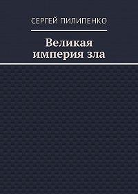 Сергей Пилипенко -Великая империязла