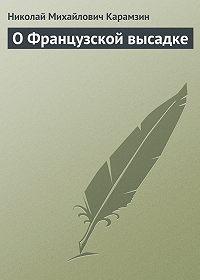 Николай Карамзин - О Французской высадке
