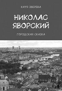 Катя Зверева -Николас Яворский. Городская сказка