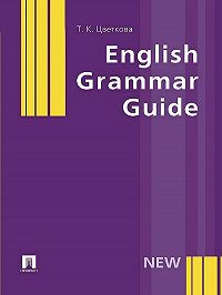 Татьяна Цветкова -English Grammar Guide