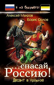 Борис Орлов -…спасай Россию! Десант в прошлое
