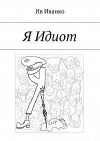 Ив Иванко -Я Идиот