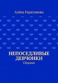 Алёна Герасимова -Непоседливые девчонки. Сборник
