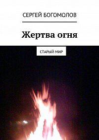 Сергей Богомолов - Жертваогня