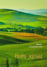 Ирина Селивёрстова -Нить жизни. Роман