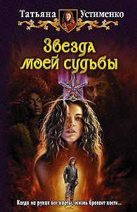Татьяна Устименко -Звезда моей судьбы