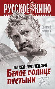 Василий Ермаков - Павел Луспекаев. Белое солнце пустыни