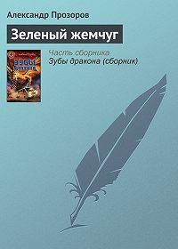 Александр Прозоров -Зеленый жемчуг