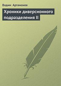 Вадим Артамонов - Хроники диверсионного подразделения II