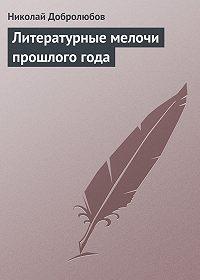 Николай Добролюбов -Литературные мелочи прошлого года