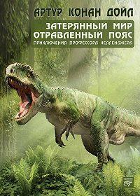 Артур Конан Дойл -Затерянный мир (сборник)