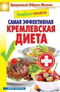С. П. Кашин -Лечебное питание. Самая эффективная кремлевская диета