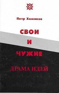 Петр Михайлович Хомяков -Свои и чужие