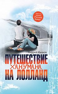 Андрей Иванов -Путешествие Ханумана на Лолланд
