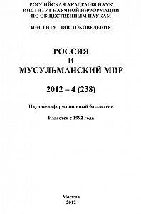 Валентина Сченснович -Россия и мусульманский мир № 4 / 2012