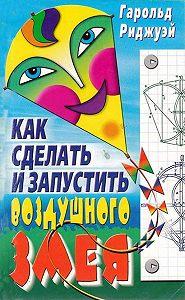 Гарольд Риджуэй - Как сделать и запустить воздушного змея