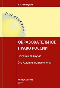 В. И. Шкатулла -Образовательное право России