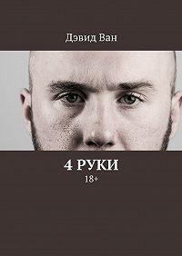 Дэвид Ван -4руки. 18+