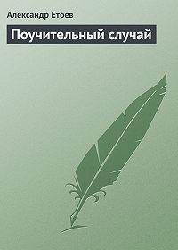 Александр Етоев -Поучительный случай