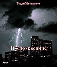 Вадим Матюганов -В одно касание