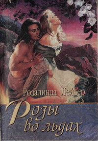 Розалинда Лейкер -Розы во льдах
