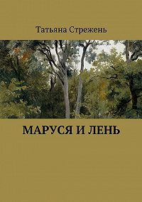 Татьяна Стрежень -Маруся иЛень