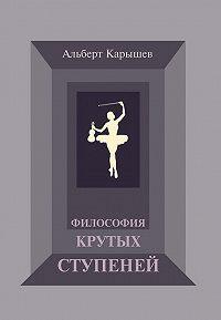 Альберт Карышев -Философия крутых ступеней, или Детство и юность Насти Чугуновой