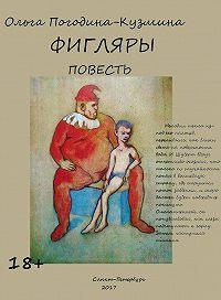 Ольга Погодина-Кузьмина -Фигляры