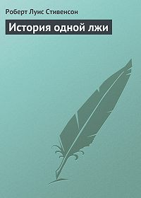 Роберт Стивенсон -История одной лжи