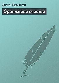Диана Гамильтон -Оранжерея счастья