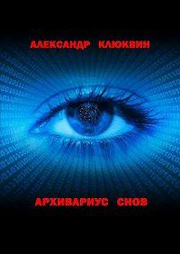 Александр Клюквин -Архивариус снов