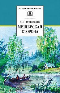Константин Георгиевич Паустовский -Мещерская сторона (сборник)