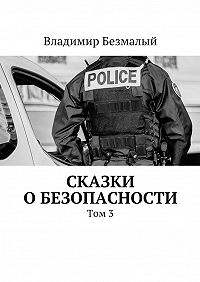 Владимир Безмалый -Сказки обезопасности. Том3