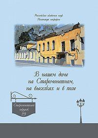 А. Дроздов -В нашем доме на Старомонетном, на выселках и в поле