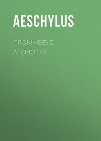 Aeschylus -Προμηθεύς Δεσμώτης