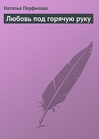Наталья Перфилова -Любовь под горячую руку