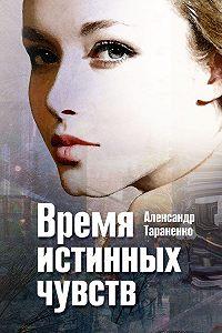 Александр Тараненко -Время истинных чувств (сборник)