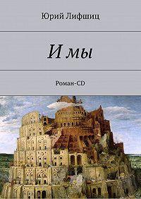 Юрий Лифшиц -Имы. Роман-CD