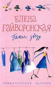 Елена Михайловна Гайворонская -Пепел звезд