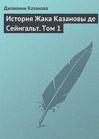Джованни Казанова -История Жака Казановы де Сейнгальт. Том 1