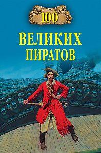 Виктор Губарев - 100 великих пиратов