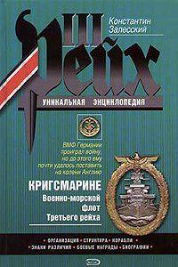 Константин Залесский - Кригсмарине. Военно-морской флот Третьего рейха