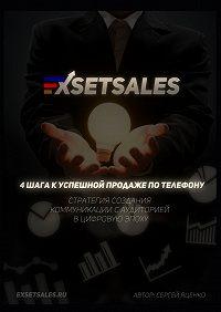 Сергей Яценко -Exsetsales: 4шага к успешной продаже по телефону