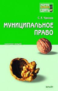 С. Е. Чаннов -Муниципальное право: конспект лекций