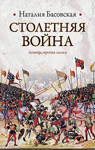 Наталия Басовская -Столетняя война. Леопард против лилии