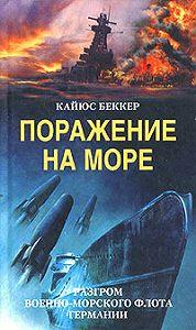 Кайюс Беккер -Поражение на море. Разгром военно-морского флота Германии
