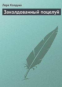 Лера Колдуна - Заколдованный поцелуй