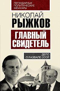 Николай Иванович Рыжков -Главный свидетель. Дело оразвале СССР
