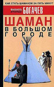 Филипп Богачёв -Шаман в большом городе