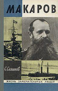 Сергей Николаевич Семанов -Макаров